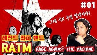 시뻘건 개박살 좌파 밴드 RATM(Rage Against The Machine) 1편 | 당민리뷰