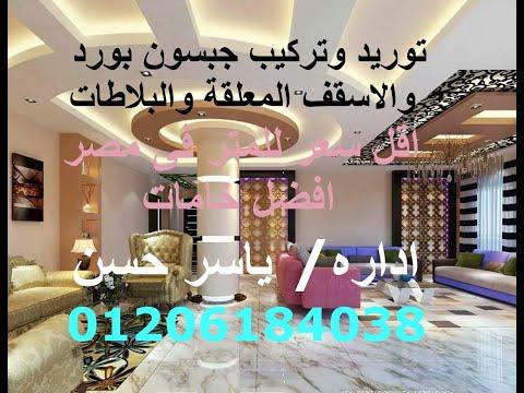 اسقف جبس بورد باسعار غير عاديه 01206184038