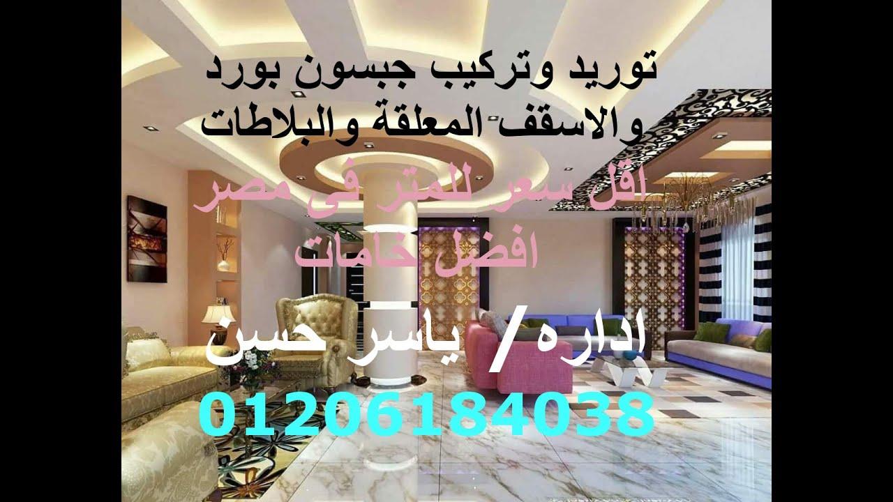 3a073cd0c اسقف جبس بورد باسعار غير عاديه 01206184038 - YouTube