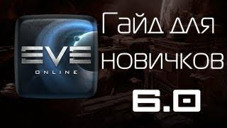 EVE Online Гайд для новичков. 6.0. Задания, исследования, наградные баллы.