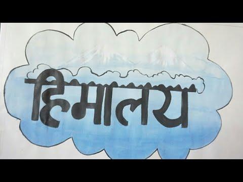 Elementary Drawing Letter Writing Drawing Himalaya Youtube