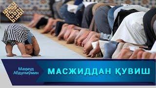 БОЛАЛАРНИ МАСЖИДДАН ҚУВИШ | BOLALARNI MASJIDDAN QUVISH