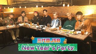 3JSB New Year's Party〜前編〜