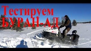 Снегоход БУРАН ПОСЛЕ 2Х лет эксплуатации// Тест снегохода БУРАН