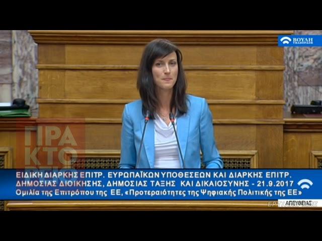 <h2><a href='https://webtv.eklogika.gr/omilia-tis-epitropou-mariya-gabriel-sti-vouli' target='_blank' title='Ομιλία της Επιτρόπου Mariya Gabriel στη βουλή'>Ομιλία της Επιτρόπου Mariya Gabriel στη βουλή</a></h2>