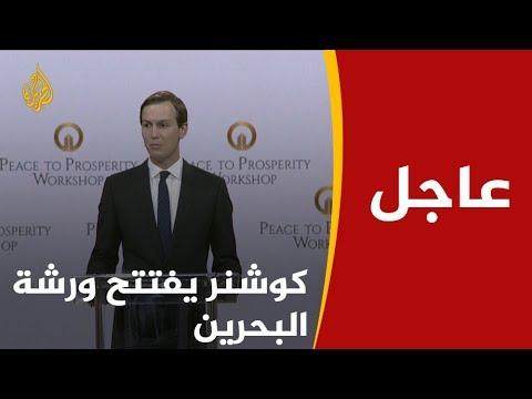 ???? ???? ???? الجلسة الافتتاحية لورشة البحرين بشأن التنمية الاقتصادية في الأراضي الفلسطينية  - 19:54-2019 / 6 / 25