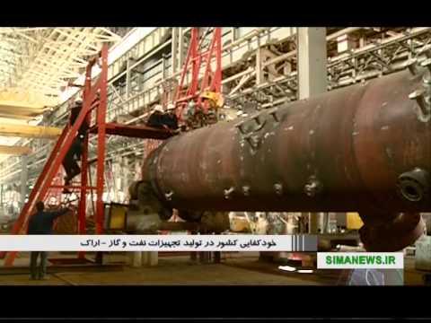 Iran Markazi province, Oil & Gas equipments production توليد تجهيزات نفت و گاز استان مركزي ايران