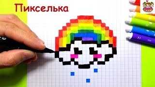 Как Рисовать Кавайное Облачко с Радугой по Клеточкам ♥ Рисунки по Клеточкам #pixelart
