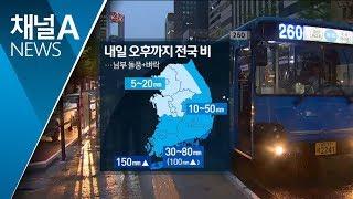 [날씨]출근길 우산 필수…강풍에 체감온도 '쌀쌀'