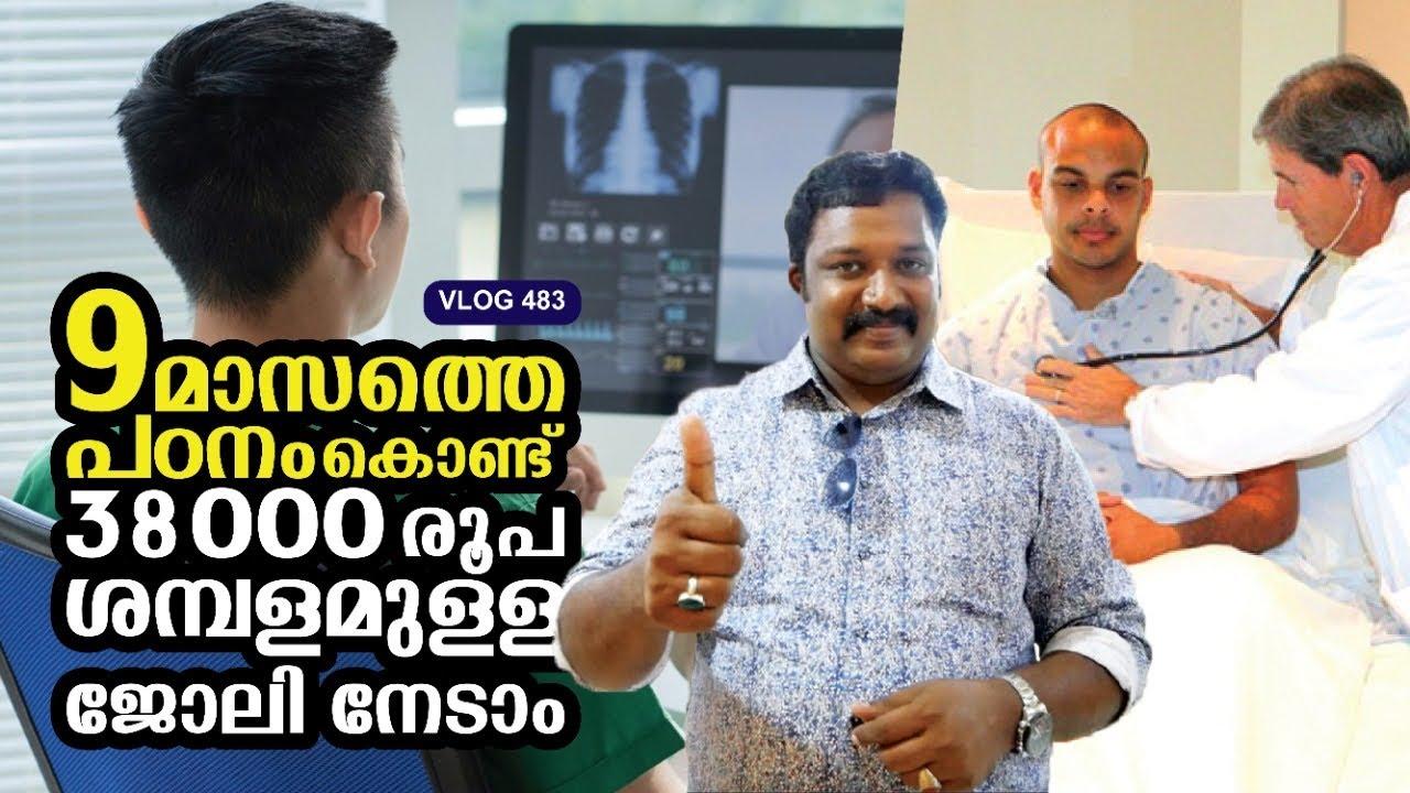 9 മാസത്തെ പഠനം കൊണ്ട് 38000രൂപ ശമ്പളമുള്ള ജോലി |Medical scribing