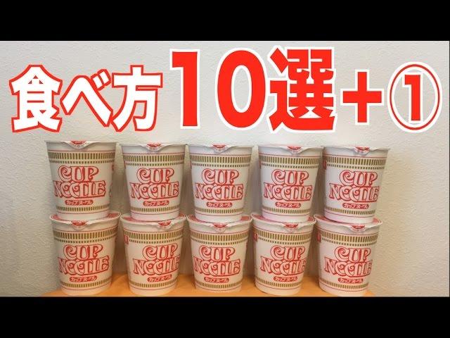 【カップヌードル】めっちゃ美味しくなりそうな食べ方検証してみたよ! [10コ] +1(おまけ)【木下ゆうか】