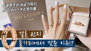 결혼반지 쇼핑   불가리 비제로원 웨딩링 BVLGARI…