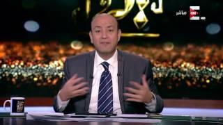 كل يوم - عمرو اديب يعزى القطريين فى وفاة الشيخ خليفة الأمير الأب