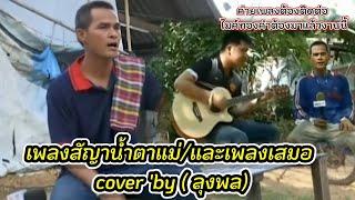 เพลงสัญญาน้ำตาแม่/เพลงเสมอ cover by ลุงพล fc ถูกใจสิ่งนี้