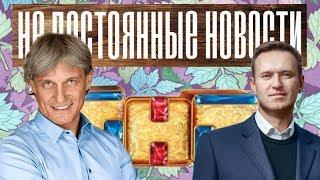 Навальный и Голунов / Тиньков и Олег / Толя Робот получит Оскар