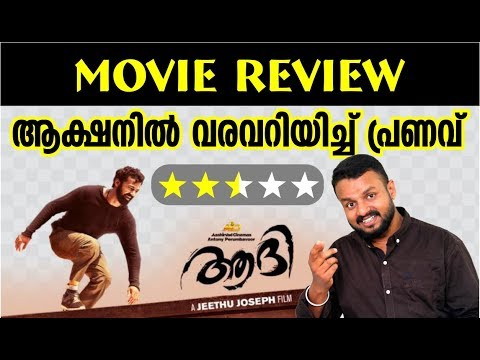 Aadhi Movie Malayalam Review review | Pranav Mohanlal | Jeethu Joseph | Anil Johnson