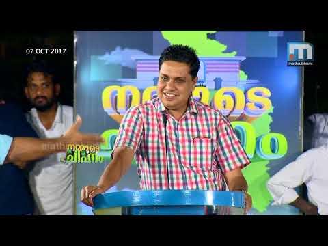 Vengara Special: Nammude Chihnam At Kannamangalam| Nammude Chhnam Part 1 | Mathrubhumi News