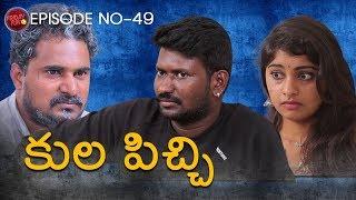 Friday Fun Episode - 49 || Kula Pichi || Mahesh Vitta