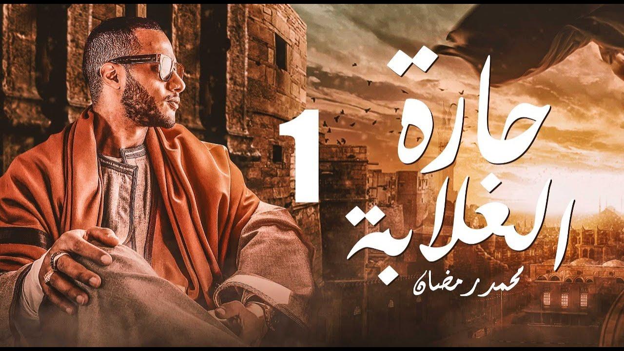 مسلسل حارة الغلابة بطولة محمد رمضان الحلقة 1 Youtube