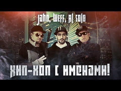 Смотреть клип Jahn, ШЕFF, Al Solo - Хип-хоп с именами! онлайн бесплатно в качестве
