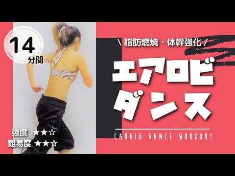 脂肪燃焼&体幹強化【エアロビダンス】自宅でできる有酸素運動 #092