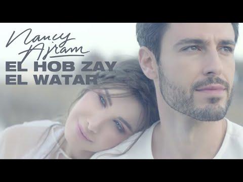 Смотреть клип Nancy Ajram - El Hob Zay El Watar