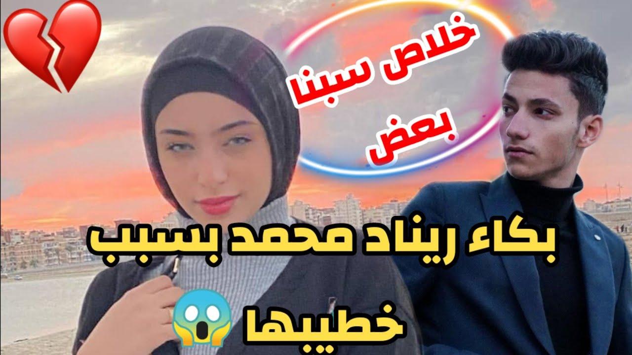 بكاء ريناد محمد 😰 بسبب خطيبها محمد السيد اوعا 😱 - YouTube