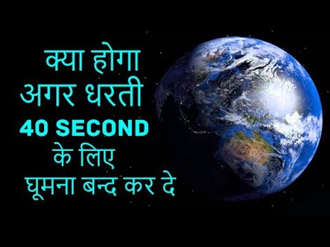 what if earth stopped spinning for 40 seconds in hindi | end of the world | earth rotation
