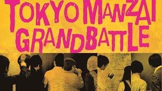 8/9(火)21:00開演「TOKYO MANZAI GRAND BATTLE」 出演者の意気込みを...