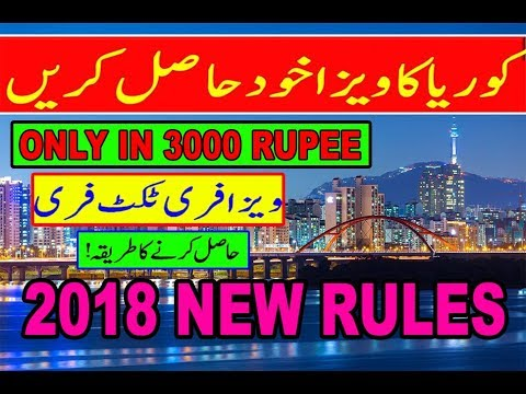 South Korea work Permit/visa for Pakistani citizen IN Urdu / Hindi 2018 BY PREMIER VISA CONSULTANCY