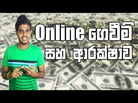 Tips for Secure Online Payments - Sinhala