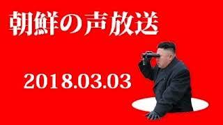 朝鮮の声放送180303