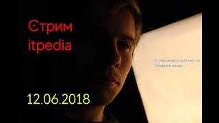 Стрим Itpedia 12.06.2018