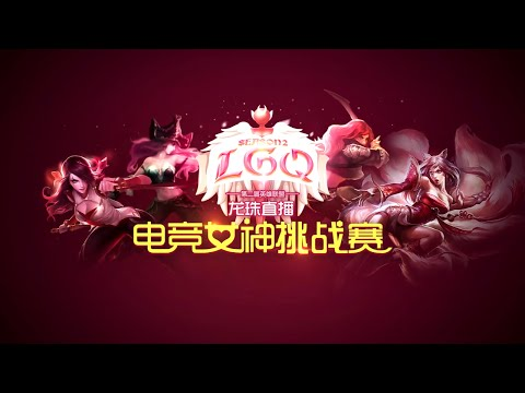 LGQ S2: LongZhu Dragon Girls Trailer