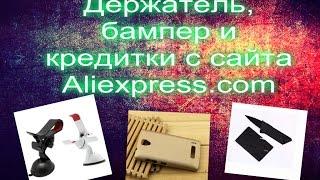 Держатель для смартфона в автомобиль, бампер для Lenovo A2010 и ножи-кредитки с сайта Aliexpress.com(чехол на Lenovo A2010 : http://www.aliexpress.com/snapshot/7460990764.html?spm=2114.13010608.0.151.QtCRc2∨derId=73781985538103 держатель ..., 2016-08-06T19:14:02.000Z)
