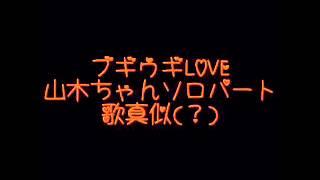 by ぱこ カントリー・ガールズ 山木梨沙ちゃんの歌真似を雰囲気でやって...