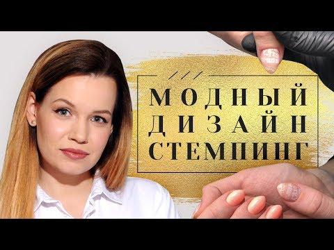 ТОП ДИЗАЙН 2019. Маникюр со СТЕМПИНГОМ: как пользоваться стемпингом для ногтей 6+