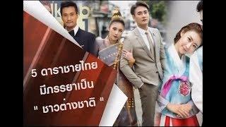 """5 ดาราชายไทย มีภรรยาเป็น """"ชาวต่างชาติ"""" ไทยไทยเม้าท์ทูเม้าท์ ไทยไทยคลับ 29/11/60"""