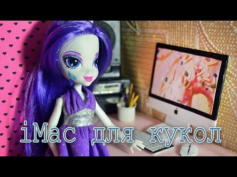 Как сделать компьютер iMac для кукол
