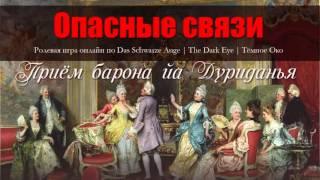 НРИ онлайн: Опасные связи. Приём барона йа Дуриданья - ч.3