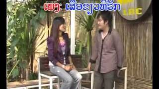 Lao Song ເສື້ອຂຽວທີ່ຮັກ by Sith Sayloung