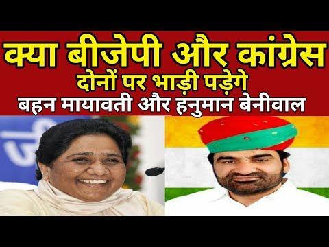 राजस्थान में बीजेपी और कांग्रेस पर भाडी पड़ेगी मायावती और हनुमान बेनीवाल || Bihari Sultan