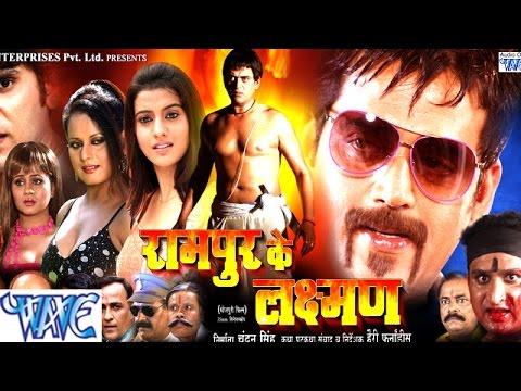 HD रामपुर के लक्ष्मण- Latest Bhojpuri Movie 2015   Rampur Ke Laxman - Bhojpuri Full Film