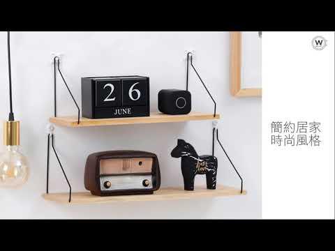 【現貨-免運費!台灣寄出實拍+用給你看】送無痕掛勾x2 牆上置物架 置物架 無痕置物架 層板 層架 收納