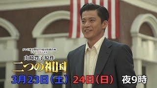 テレビ東京開局55周年特別企画 ドラマスペシャル 「二つの祖国」 2夜連...