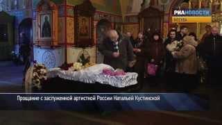 Прощание с актрисой Натальей Кустинской в Москве