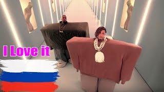 Kanye West & Lil Pump - I Love it | ПЕРЕВОД НА РУССКОМ