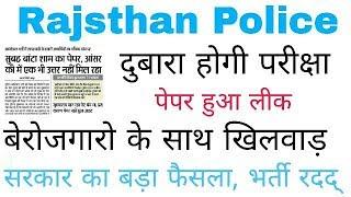 Rajsthan Police बड़ी खबर फिर से होगा पेपर कोर्ट ने माना पुलिस की वजह से पेपर हुआ लीक Latest Update