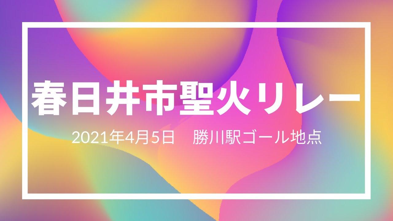 市 聖火 ランナー 春日井