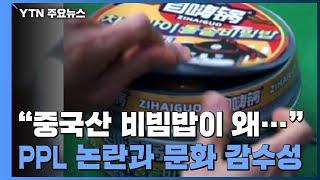 """[앵커리포트] """"중국산 비빔밥이 왜...&qu…"""